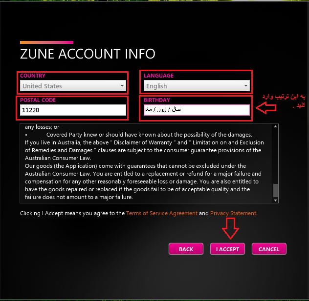 آموزش ساختن اکانت در Zune